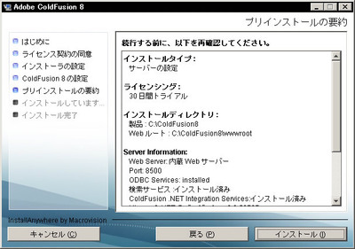 図12:インストール内容の確認画面