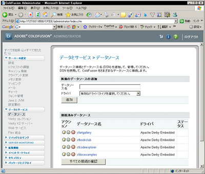 図1 ColdFusion Administratorのデータソース管理画面