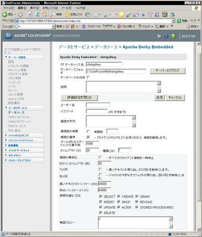図2 データソース「cfartgallery」の設定内容