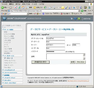 図3 MySQL 4/5ドライバでの設定画面