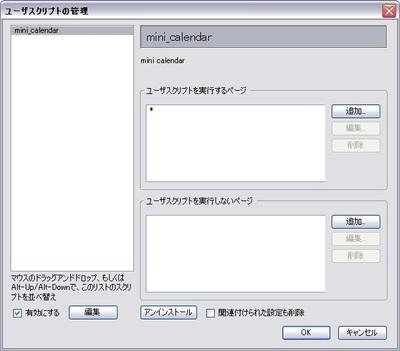 「ユーザスクリプト管理」画面
