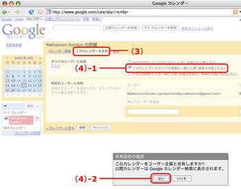 (4)「すべてのユーザと共有」の項目を「このカレンダーのすべての情報を一般に公開(検討の対象となる)」に設定