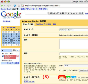 (5)再びカレンダ設定画面を開き,「カレンダーのアドレス」の項目のXMLボタンをクリック