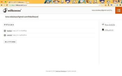 図2 ユーザが作成したAppの一覧,作成,削除画面