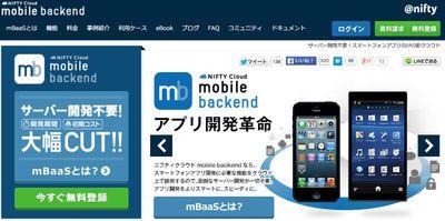 図7 Nifty Mobile Backend