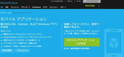 図8 Azure mobile services