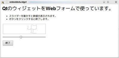 図7 QtのウィジェットのWebフォームでの使用