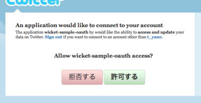 図3 ユーザ用の認証画面