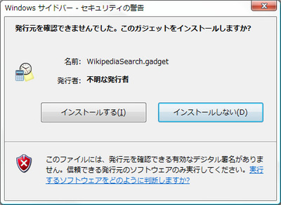図1 WikipediaSearch.gadgetインストール時のダイアログ