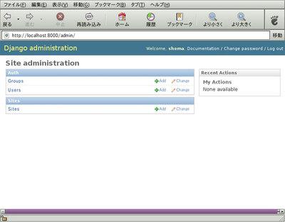 図2 Djangoのデータベース管理画面