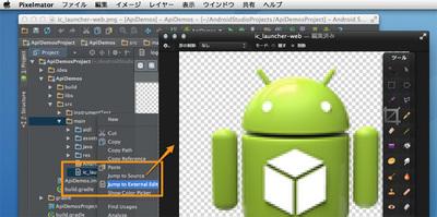 図2 Jump to External Editorから外部ツールでイメージファイルを編集する