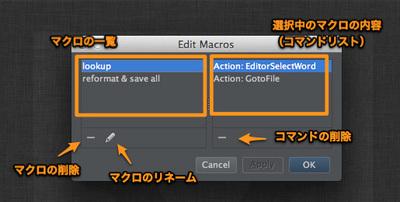 図4 「Edit Macros」ダイアログ