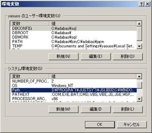 図3 Windowsのパス設定はGUIで行う。