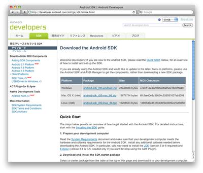 図1 Android開発者向けのサイト。Android SDKダウンロードページ。