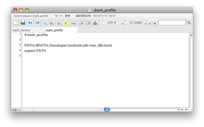 図2 .bash_profileにパスを設定する様子。改行コードをLFにしてください。