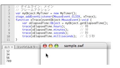 図1 getElapsedTime()メソッドの戻り値から時分秒のプロパティを取出す