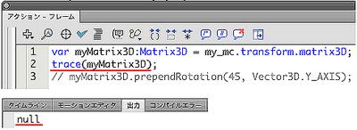 図1 MovieClipインスタンスのDisplayObject.transform.matrix3Dプロパティはnull