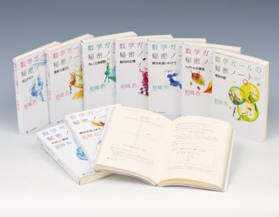 代表作の一つである『数学ガールの秘密ノート』シリーズ
