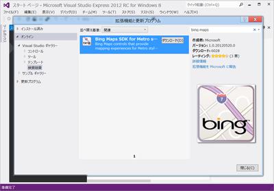 図2 Bing Maps SDKのダウンロードとインストール