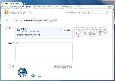 図3 アイテム編集画面(日本語)