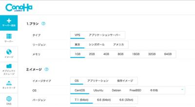 図1 VPS追加画面(リージョン選択)