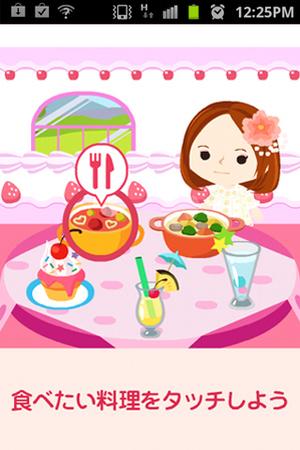 図1 ソーシャル料理ゲーム「モグ」