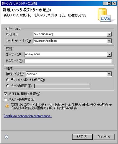 「CVSリポジトリーの追加」ダイアログ