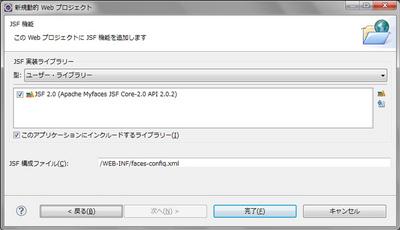 図9 JSFを利用するためのユーザ・ライブラリを選択する