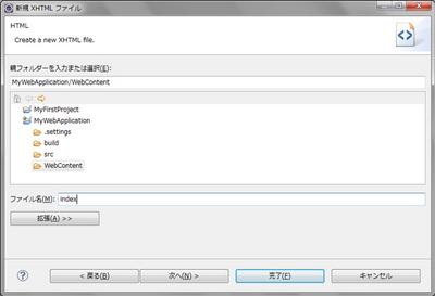 図12 WebContentフォルダにXHTMLファイルを作成する