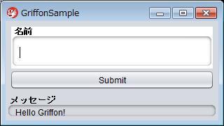 図3 GriffonSampleの実行例(修正後)