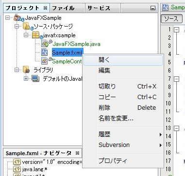 図4 FXMLファイルを開こうとすると自動的にScnene Builderが立ち上がる