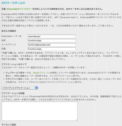 Evernote APIキーの申請ページ