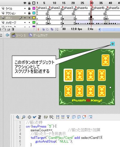 Fla画面2 次のフェーズに移行するためのスクリプトの記述場所