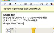 図4 Google Wave上での編集がブログに反映される(1)