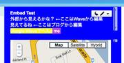 図4 Google Wave上での編集がブログに反映される(2)