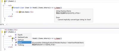 図1 Visual StudioでRazorテンプレートを編集しているときに型の不一致問題が報告されているところ(上)と,IntelliSenseでメンバ候補を表示したところ(下)