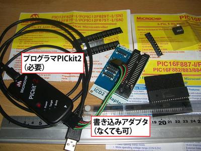 図2 マイコンとしてはポピュラーなMicrochip Technology社PICの開発環境(プログラマとアダプタ)と,各種チップデバイス