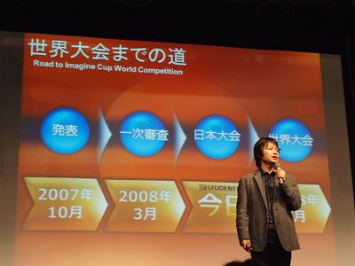 世界大会への道のりを説明するマイクロソフト 田中達彦氏