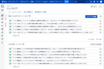 図1 Jira Softwareの「バックログ」機能