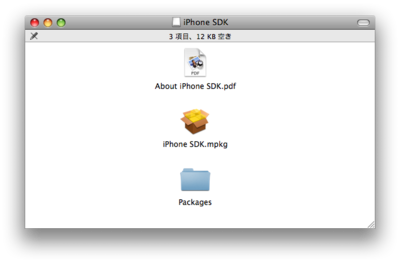 iPhone SDKの中身。mkpg形式のインストーラを使ってインストール