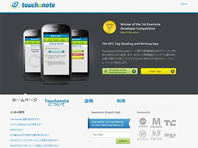 Touchanote