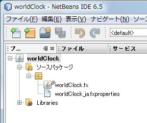 図2 worldClock_ja.fxpropertiesの配置