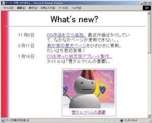 図1 古い情報へのリンクを含むWebページ