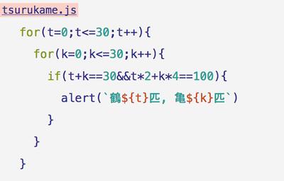 図1 Scrapboxでつるかめ算を解く(tsurukame.js)