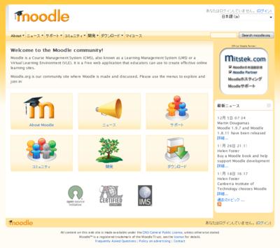 図1 moodle.orgのトップページ