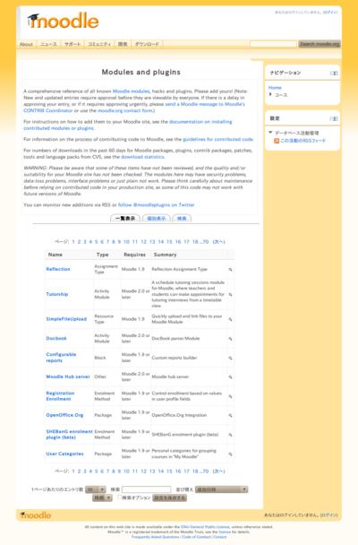 図1 「検索」の欄にキーワードを入れて検索すると,該当するプラグインが表示されます