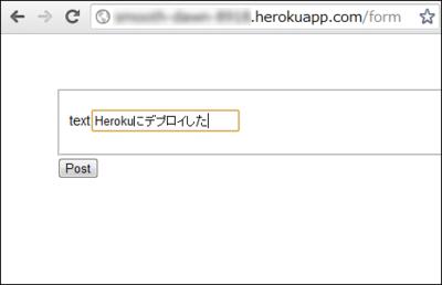 図3 Herokuで動作しているfirstappアプリ