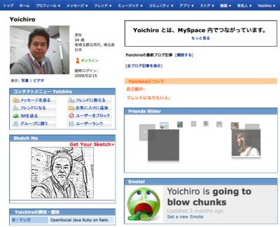 図1 複数のガジェットで飾られたプロフィールページ(MySpace)
