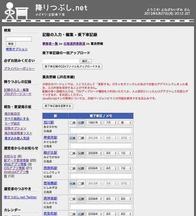 降りつぶし.net:記録の入力・編集-乗下車記録画面