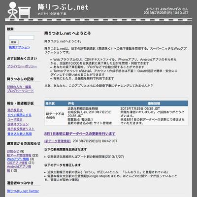 図1 降りつぶし.net サイトトップ
